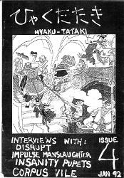 hyaku_tataki_4